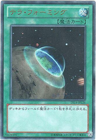 テラ・フォーミング (Ultra)1_通常魔法