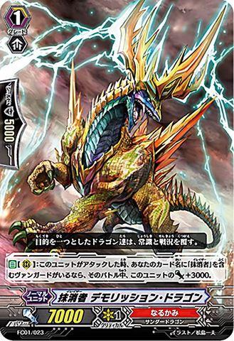 抹消者 デモリッション・ドラゴン FC01/023(なるかみ)