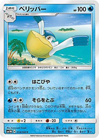 [C] ペリッパー (SM1M 014/060/水)