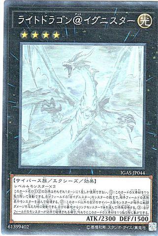 [Holographic] ライトドラゴン@イグニスター (6_X/光4/IGAS-JP044)