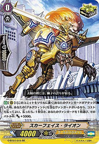スカーフェイス・ライオン RR GBT07/015(ゴールドパラディン)