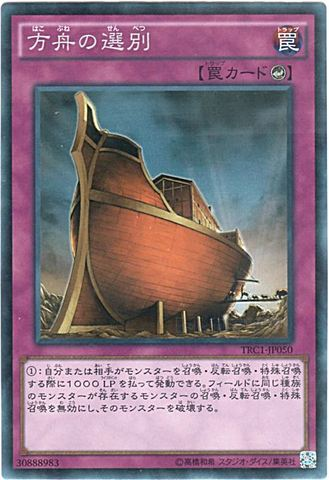 [Collectors] 方舟の選別 (2_カウンター罠/-)