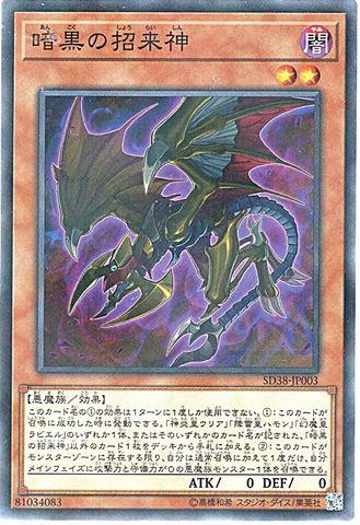 [N-P] 暗黒の招来神 (幻魔3_闇2/SD38-JP003)