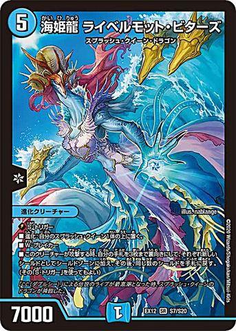 [SR] 海姫龍 ライベルモット・ビターズ (EX12-S7/水)
