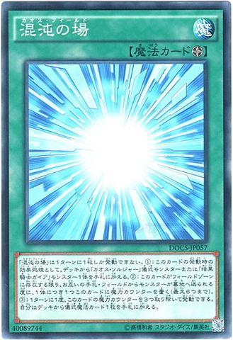 [N] 混沌の場 (1_フィールド魔法/DOCS-JP057)