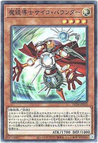 魔鏡導士サイコ・バウンダー (Super/DP24-JP032)3_光4