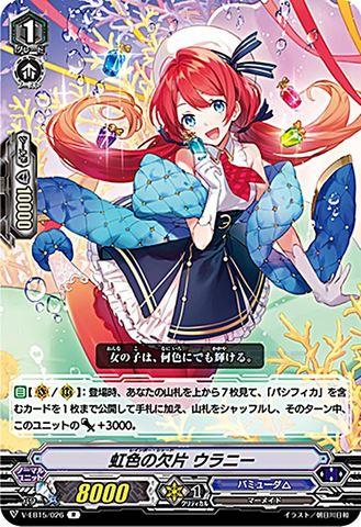 虹色の欠片 ウラニー R VEB15/026(バミューダ△)