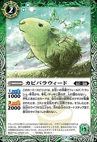 [C] カピバラウィード (BS55-026/緑)