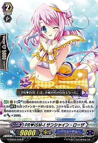PR?ISM-I サンシャイン・ローザ R GCB03/018(バミューダ△)
