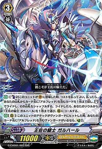 王佐の騎士 ガルハール RRR GCMB01/003(ロイヤルパラディン)
