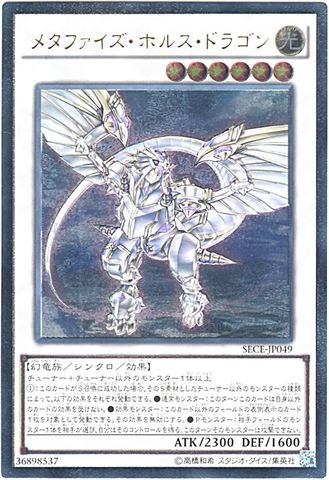 メタファイズ・ホルス・ドラゴン (Ultimate/SECE-JP049)7_S/光6