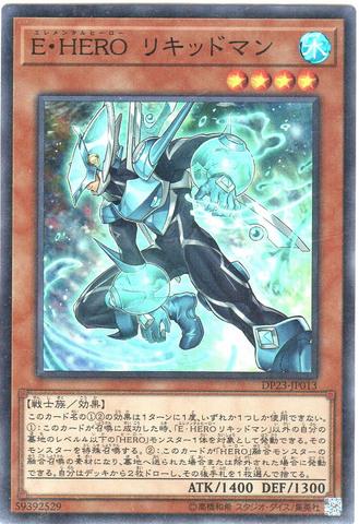 E・HERO リキッドマン(Super/DP23-JP013)・DP23_3_水4
