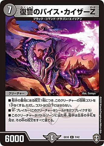 【売切】 [R] 復讐のバイス・カイザーZ (EX10-07/闇)