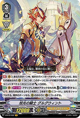 旭光の騎士 グルグウィント VR VBT12/002(ゴールドパラディン)