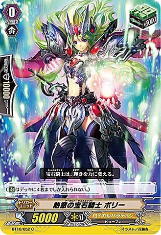 熱意の宝石騎士ポリー BT10/052(ロイヤルパラディン)