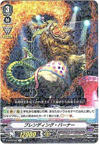 ブレンディング・バーナー R VBT09/040(ペイルムーン)