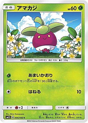 [C] アマカジ (SM1S 006/060/草)