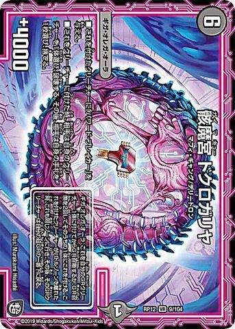 [VR] 骸魔宮 ドクロガリヤ (RP12-09/闇)