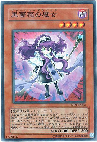 [Super] 黒薔薇の魔女 (3_闇4//DP21-JP030)