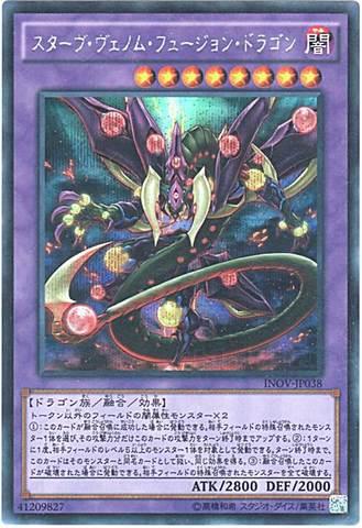 [Secret] スターヴ・ヴェノム・フュージョン・ドラゴン (5_融合闇8/INOV-JP038)