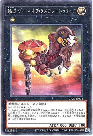No.3 ゲート・オブ・ヌメロン-トゥリーニ (N/CP20-JP024)6_X/光1
