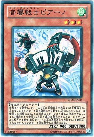 [N] 音響戦士ピアーノ (3_風3/-)