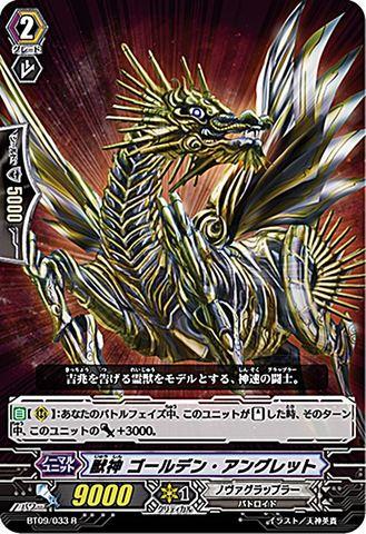獣神 ゴールデン・アングレット BT09/033(ノヴァグラップラー)