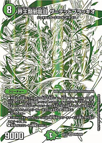 [SR] 界王類邪龍目 ザ=デッドブラッキオ (EX12-DR4/自然)