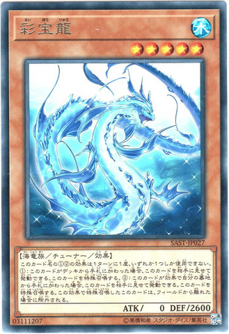 [R] 彩宝龍 (3_水5/SAST-JP027)