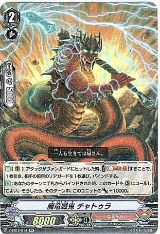 魔竜戦鬼 チャトゥラ RR VEB12/014(なるかみ)