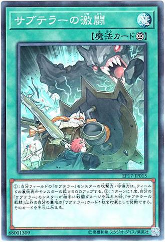 サブテラーの激闘 (Normal/EP17-JP015)1_永続魔法