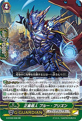正義超人 ブルー・プリズン RR GFC03/036(ノヴァグラップラー)