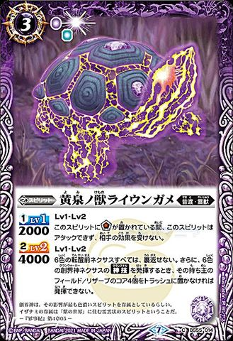[C] 黄泉ノ獣ライウンガメ (BS55-014/紫)