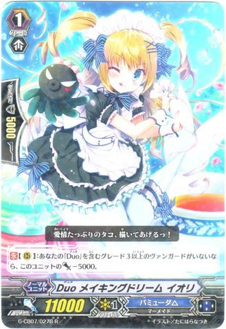 Duo メイキングドリーム イオリ 黒 R GCB07/027B(バミューダ△)