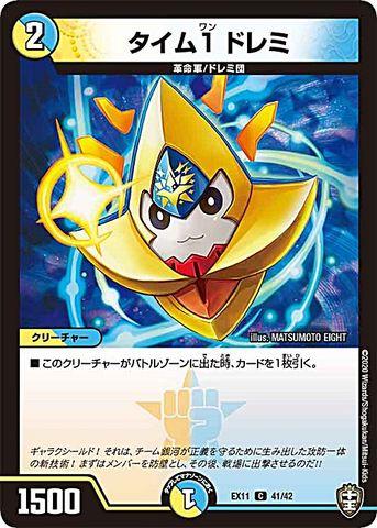 【売切】 [C] タイム1 ドレミ (EX11-41/虹)