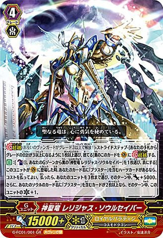 神聖竜レリジャス・ソウルセイバー GR GFC01/001(ロイヤルパラディン)