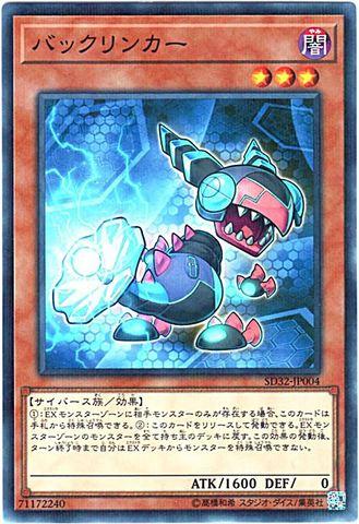 [N-P] バックリンカー (3_闇3/SD32-JP004)