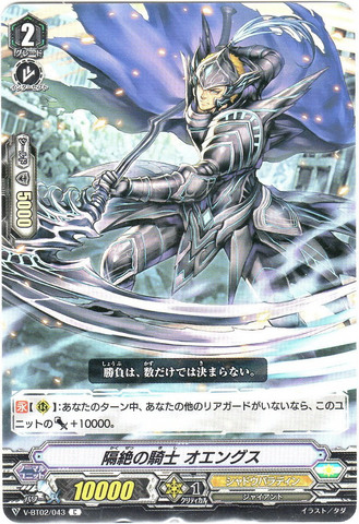 隔絶の騎士 オエングス C VBT02/043(シャドウパラディン)
