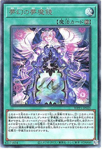 夢幻の夢魔鏡 (Rare/WPP1-JP025)・WPP1_1_永続魔法