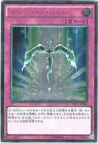 スターライト・ロード (Ultimate/TRC1-JP006)2_通常罠