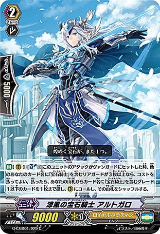 涼風の宝石騎士 アルトガロ C GCMB01/029(ロイヤルパラディン)