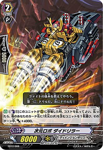 次元ロボダイドリラー TD12/008(ディメンジョンポリス)