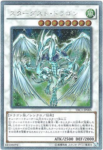 スターダスト・ドラゴン (Ex-Secret/TRC1-JP005)7_S/風8