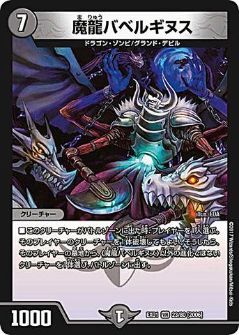 [VR] 魔龍バベルギヌス (EX01-23/闇)