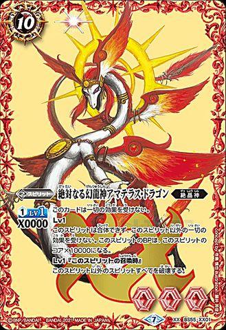 【売切】 [XX] 絶対なる幻龍神アマテラス・ドラゴン XX (BS55-XX01/赤)