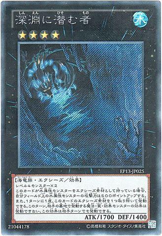 深淵に潜む者 (Secret)6_X/水4