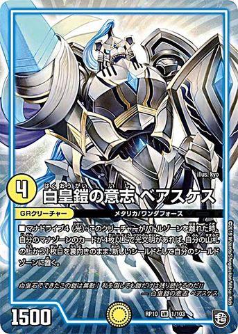 [VR] 白皇鎧の意志 ベアスケス (RP10-01/無)