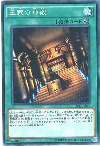 [N] 王家の神殿 (1_永続魔法/DP17-JP039/PGB1-JP045)