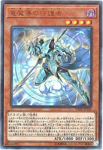竜魔導の守護者 (Ultra-)ネオス3_闇4