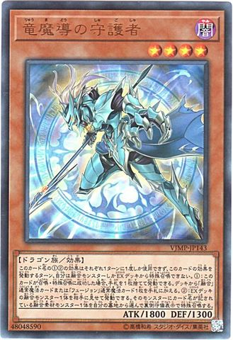 [Ultra] 竜魔導の守護者 (ネオス3_闇4/-)